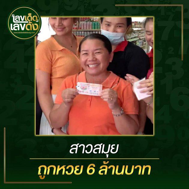 สาวเกาะสมุยถูกหวย 6 ล้าน เชื่อไอ้ไข่ให้โชค