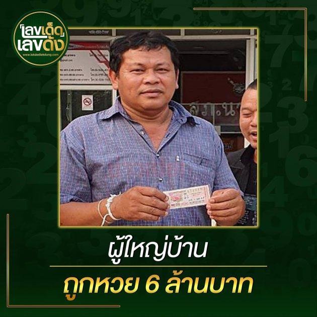 ผู้ใหญ่บ้านดวงเฮง ถูกรางวัลที่ 1 รับ 6 ล้านบาท