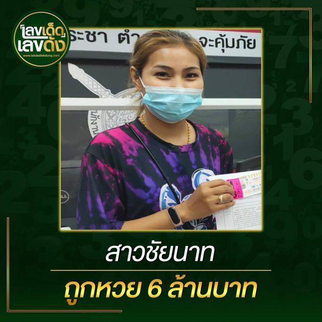 สาวชัยนาทมหาเฮง โชคดีถูกรางวัลที่ 1 6 ล้านบาท