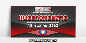 lao lottery guidelines