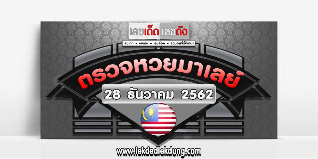 Malaysian lottery results for the date 28/12/62