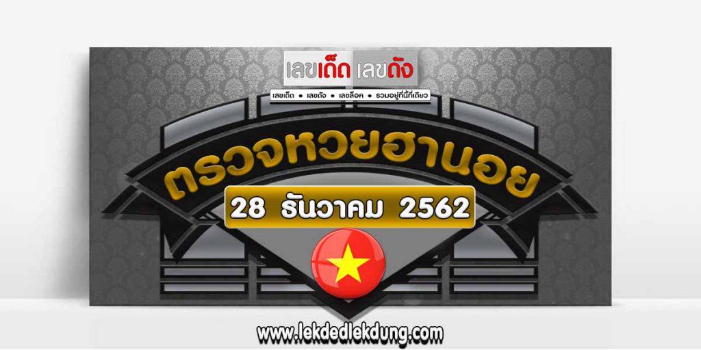 Hanoi Lottery Results 28/12/62