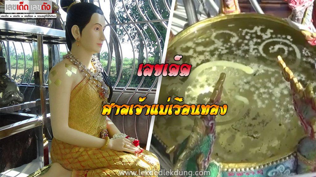 Mae Kaew Ruean Thong