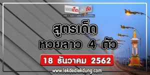 Lucky number Laos lottery 4 positions 18/12/19