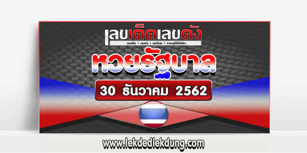 Government Lottery Guidelines 30.12.62
