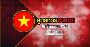 Hanoi Recipe
