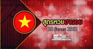 Hanoi Lottery Formula 20/12/62