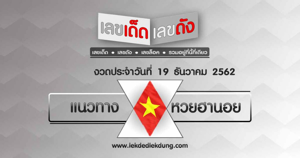 Hanoi Lottery Guidelines Daily draw 19/12/62