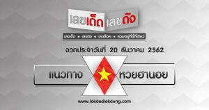 Hanoi Lottery Guidelines Daily draw 20/12/62