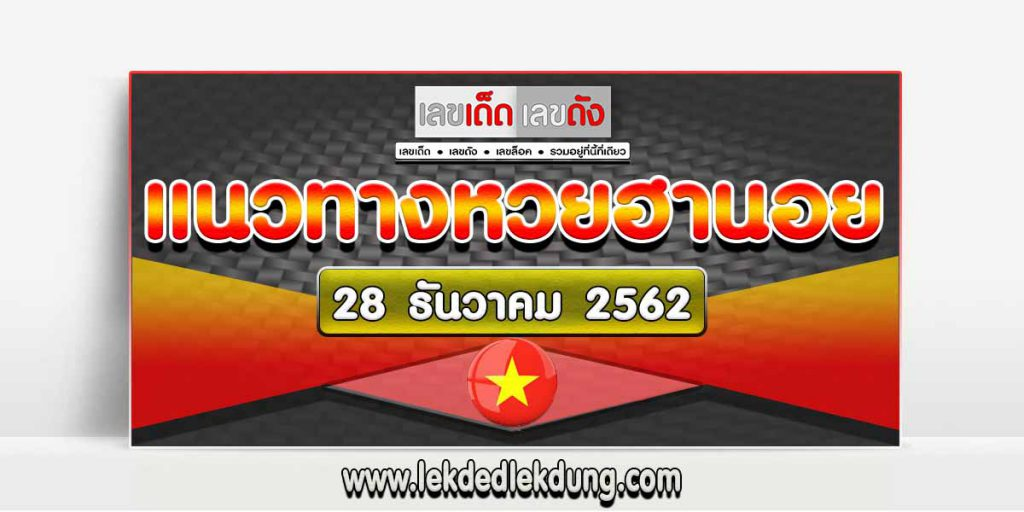 Hanoi Lottery Guidelines Daily draw 28/12/62