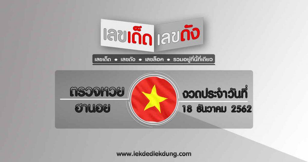 Hanoi Lottery Results 18/12/62