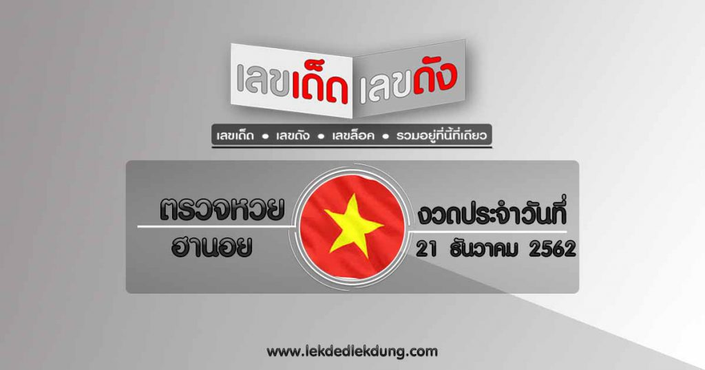 Hanoi Lottery results on 21/12/62