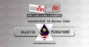 Malay lottery guidelines Daily draw 18/12/62
