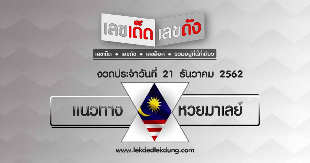 Malay lottery guidelines Daily draw 21/12/62
