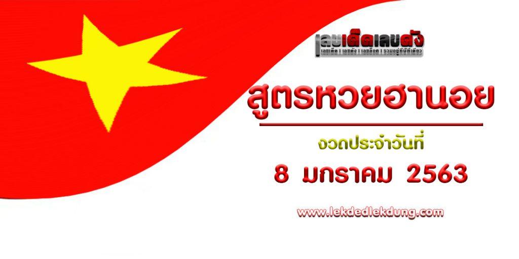Hanoi Lottery Formula