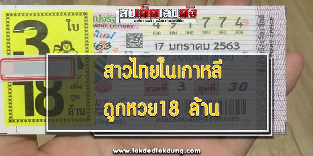 Thai girl in Korea, lucky, won 18 million lottery
