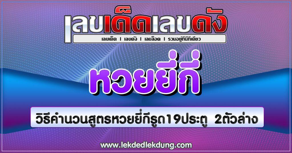 Formula for Lottery Yi Ki