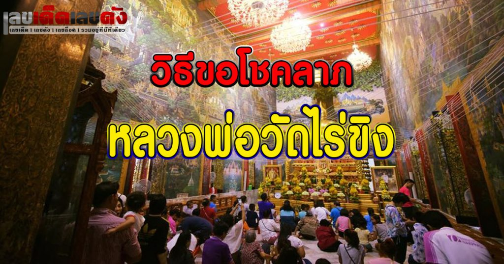 Father Wat Rai Khing..