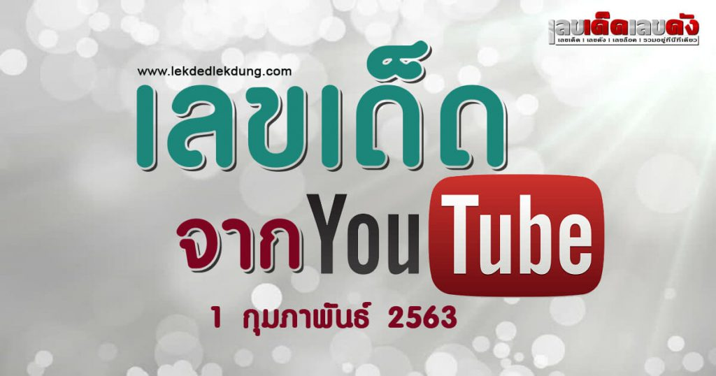 lucky number youtube 1/2/63