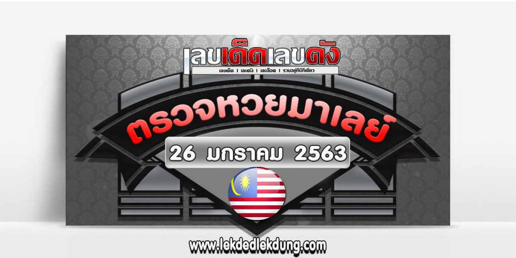Malaysian lottery results for draw date 26/1/63