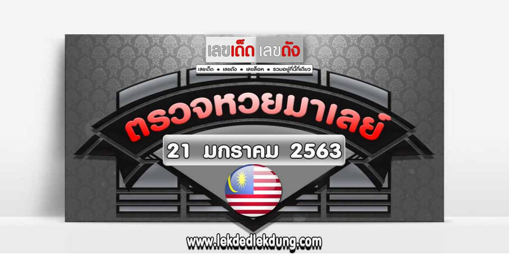 Malaysian Lottery Results 21.1.63 Special Round Tuesday