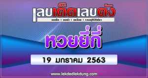 Prominent numbers19-01-63