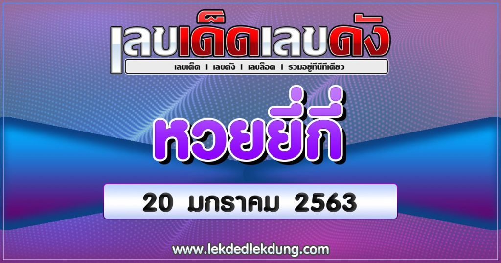 Prominent numbers20-01-63