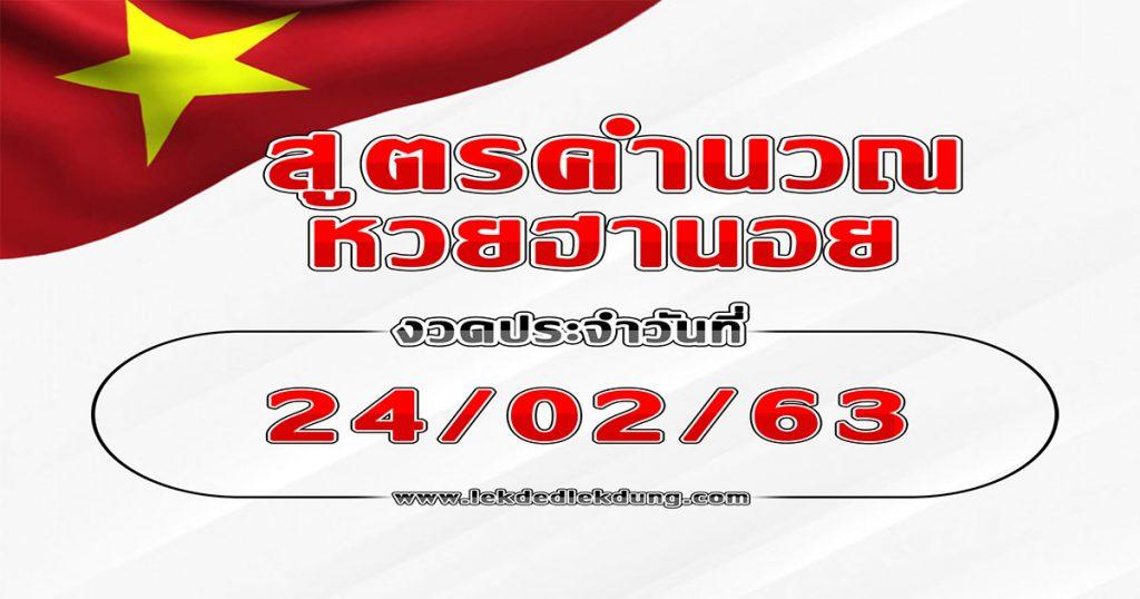 Hanoi Lottery Formula Today