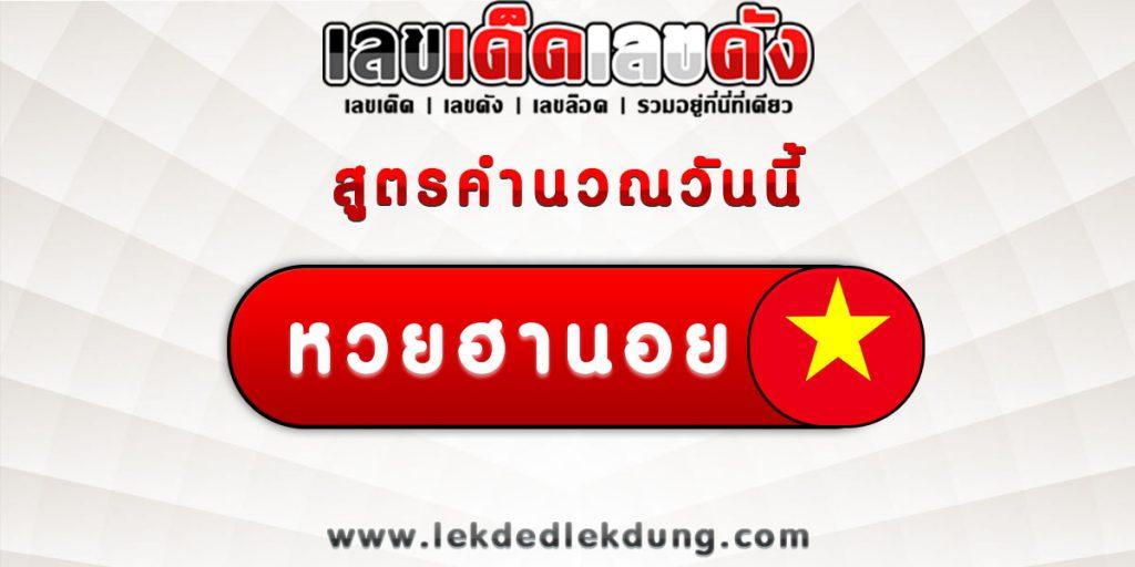 Hanoi lottery calculation formula