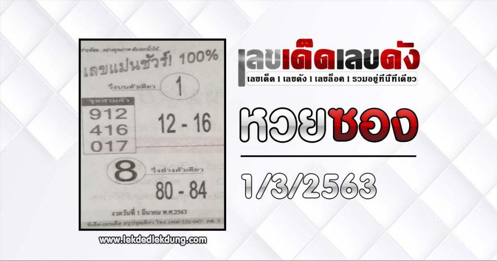 Envelope lottery 1/3/63 Alt