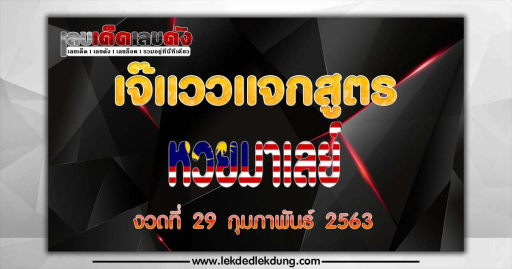 Malaysian lottery 29/2/63 Alt