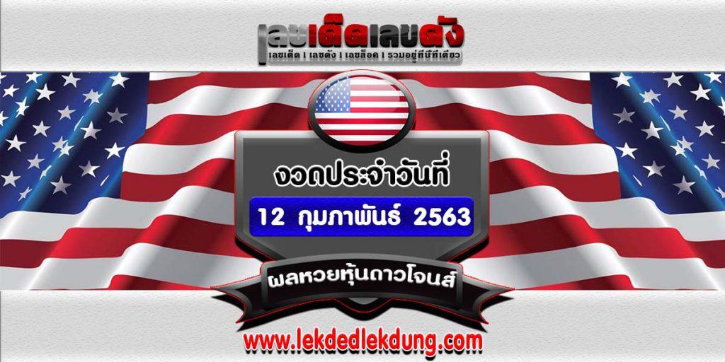 Dow Jones Lottery Results, Date 120163