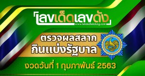 Government Lottery results, date 1.2.2020