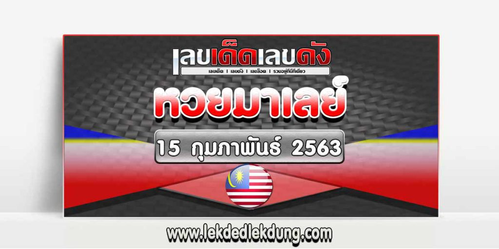 Guidelines Malay lottery today 15.2.63