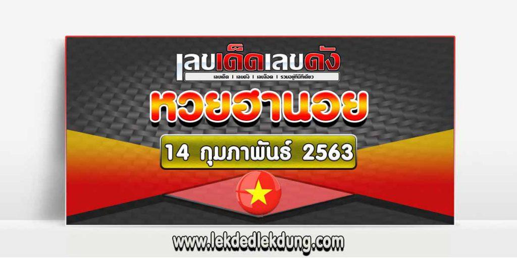 Hanoi Lottery 14.2.63
