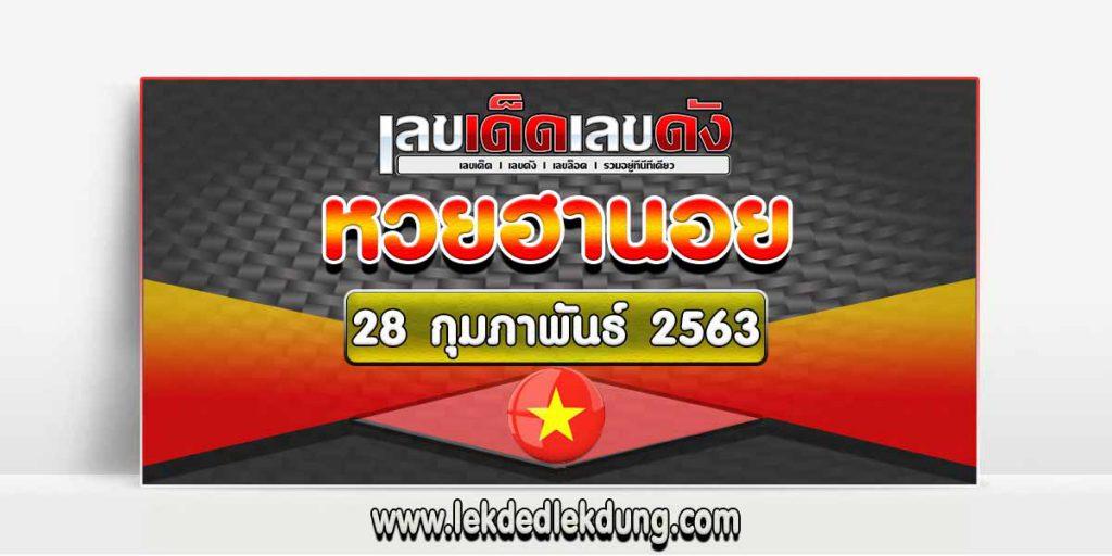 Hanoi Lottery 28.2.63