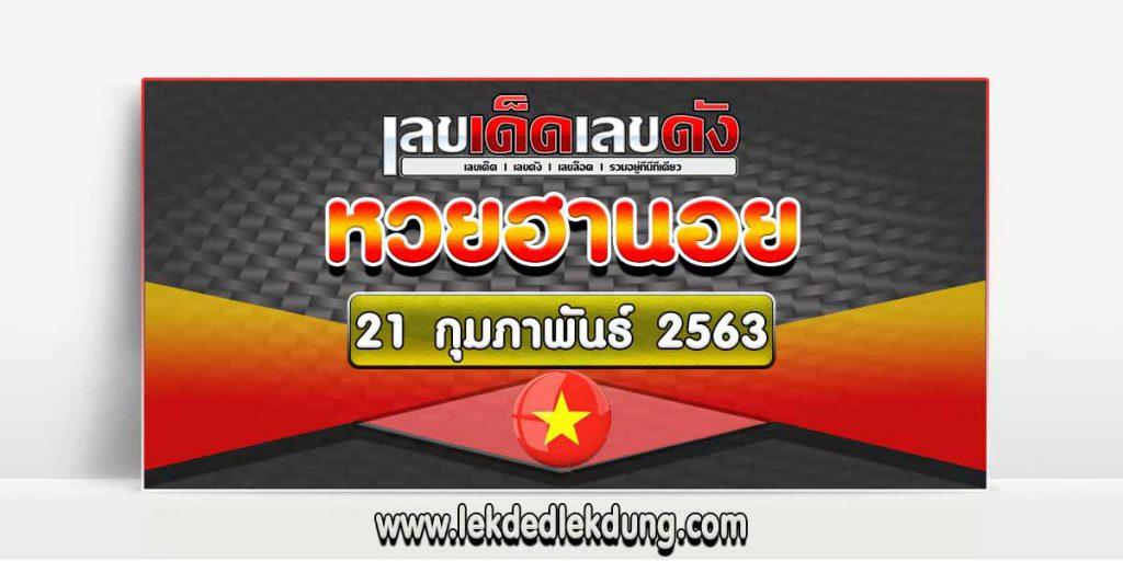 Hanoi Lottery Guidelines 21.2.63