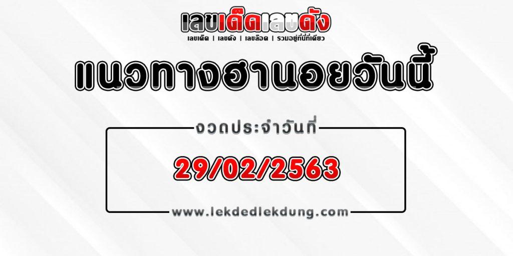 Hanoi Lottery Guidelines 29-2-63