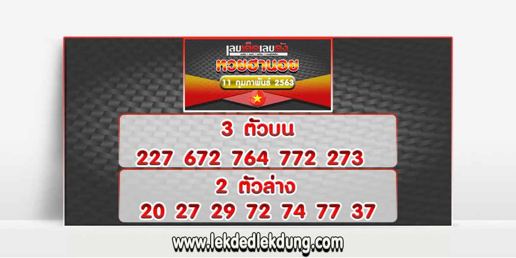 Hanoi Lottery Guidelines 11/2/63