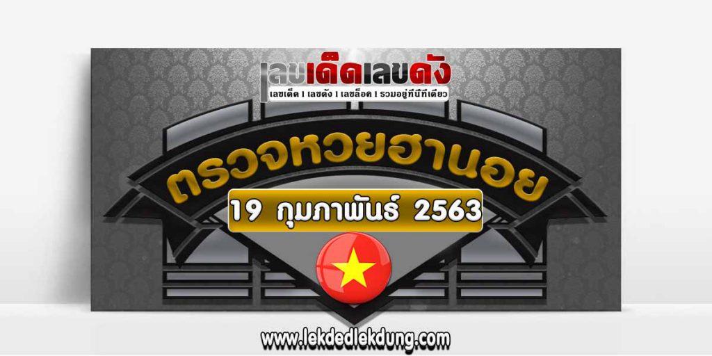 Hanoi Lottery Results 19.2.63