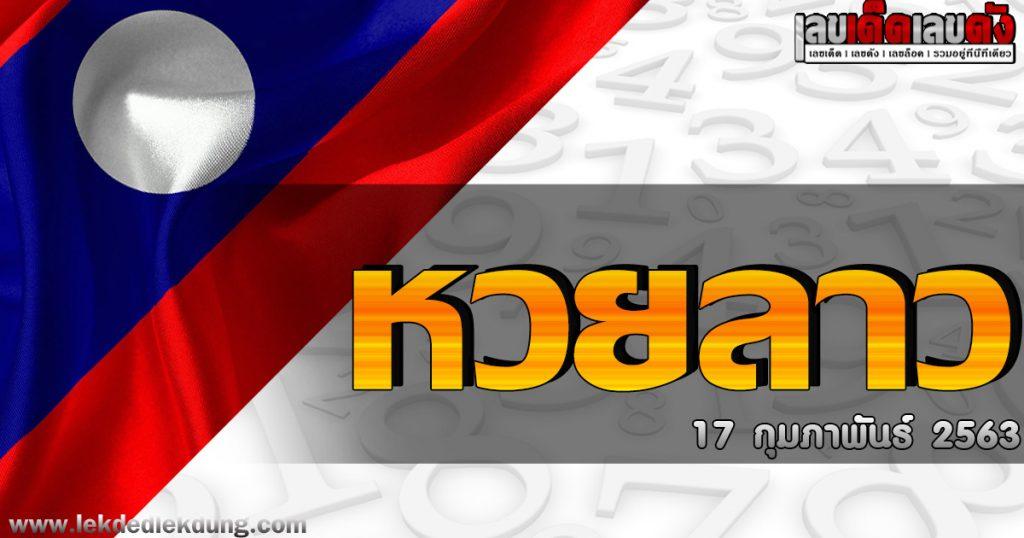 Laos Lottery 17-2-63 .