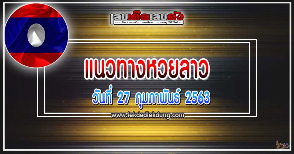 Laos lotter lucky number 27/2/63