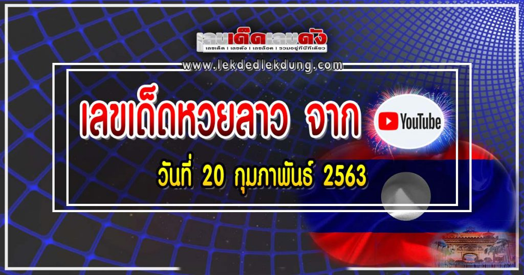 Laos lucky number 20/2/63
