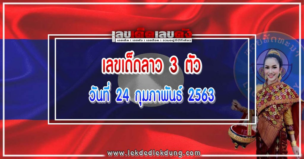 Laos lucky numbers 24/2/63