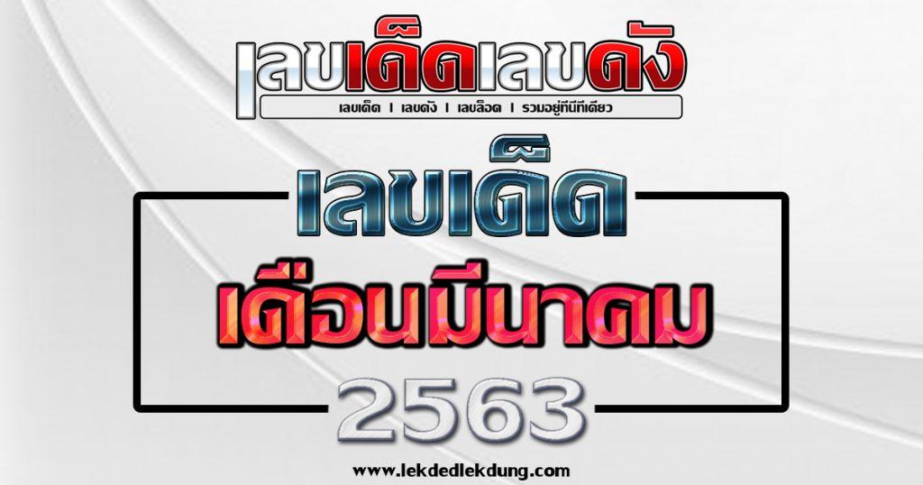 Lek Det Wan Samkhan DueanMinakhom