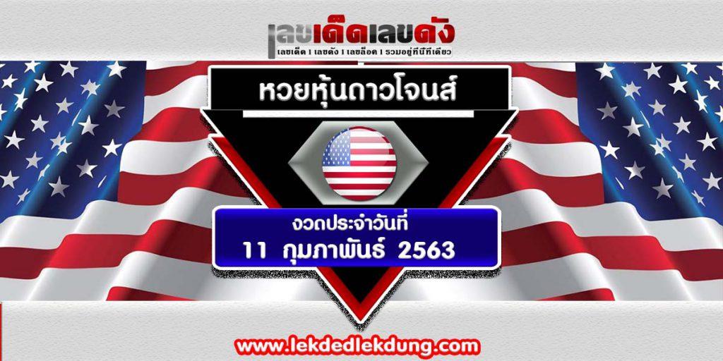 Lucky numbers Dow Jones Stock Market Lottery, Date 110263