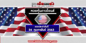Lucky numbers Dow Jones Stock Market Lottery, Date 260263