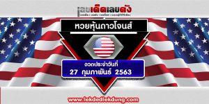 Lucky numbers Dow Jones Stock Market Lottery, Date 270263
