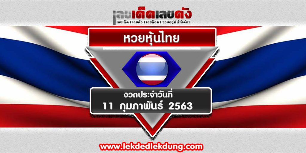 Lucky numbers Thai stock market lottery on 110263