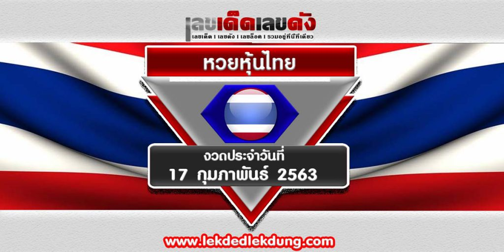 Lucky numbers Thai stock market lottery on 170263